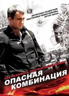Opasnaya kombinatsiya - Russian DVD cover (xs thumbnail)