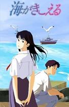 Umi ga kikoeru - Japanese Movie Cover (xs thumbnail)