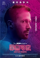 Only God Forgives - Taiwanese Movie Poster (xs thumbnail)