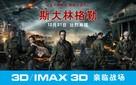 Stalingrad - Chinese Movie Poster (xs thumbnail)