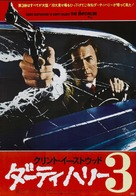 The Enforcer - Japanese Movie Poster (xs thumbnail)