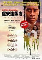 Hotel Rwanda - Taiwanese Movie Poster (xs thumbnail)