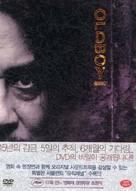 Oldboy - South Korean DVD cover (xs thumbnail)