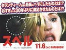 Drag Me to Hell - Japanese Movie Poster (xs thumbnail)