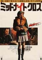 Blow Out - Japanese Movie Poster (xs thumbnail)