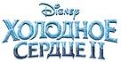 Frozen II - Russian Logo (xs thumbnail)