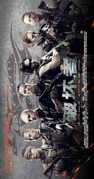Sabotage - Chinese Movie Poster (xs thumbnail)