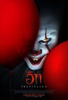 It: Chapter Two - Thai Movie Poster (xs thumbnail)