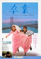 The Graduate - Japanese Movie Poster (xs thumbnail)