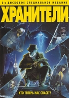 Watchmen - Russian Movie Cover (xs thumbnail)