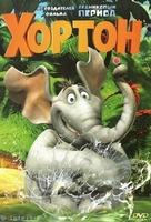 Horton Hears a Who! - Russian DVD cover (xs thumbnail)