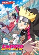 """""""Boruto: Naruto Next Generations"""" - Ukrainian Movie Cover (xs thumbnail)"""