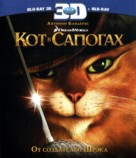 Puss in Boots - Russian Blu-Ray movie cover (xs thumbnail)