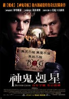 The Brothers Grimm - Chinese poster (xs thumbnail)