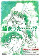 Meitantei Konan: Tenkuu no rosuto shippu - Japanese Movie Poster (xs thumbnail)