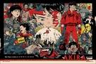 Akira - poster (xs thumbnail)