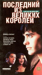 The Last of the High Kings - Russian VHS cover (xs thumbnail)