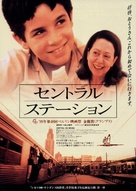 Central do Brasil - Japanese Movie Poster (xs thumbnail)