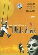 Lo sceicco bianco - Chinese DVD movie cover (xs thumbnail)