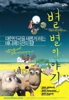 O-Nu-Ri - South Korean Combo poster (xs thumbnail)