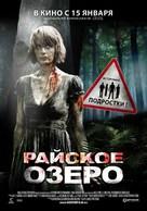 Eden Lake - Russian Movie Poster (xs thumbnail)