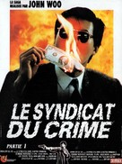 Ying hung boon sik - French Movie Poster (xs thumbnail)