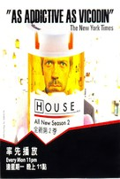 """House M.D."" - Taiwanese Movie Poster (xs thumbnail)"