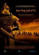 Mongol - Russian poster (xs thumbnail)