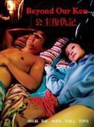 Gung ju fuk sau gei - Chinese DVD cover (xs thumbnail)