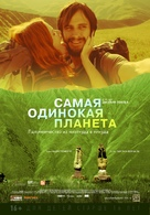 The Loneliest Planet - Russian Movie Poster (xs thumbnail)
