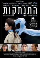 Disengagement - Israeli Movie Poster (xs thumbnail)