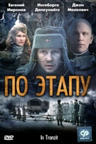 In Tranzit - Russian Movie Cover (xs thumbnail)