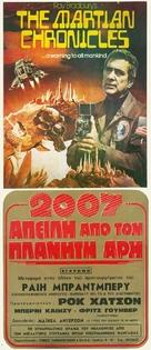 """The Martian Chronicles"" - Greek Movie Poster (xs thumbnail)"