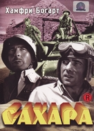 Sahara - Russian Movie Cover (xs thumbnail)