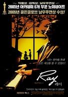 Ray - South Korean Movie Poster (xs thumbnail)