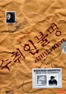 Suchwiin bulmyeong - South Korean poster (xs thumbnail)