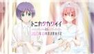 """Tonikaku Kawaii"" - Japanese Movie Poster (xs thumbnail)"
