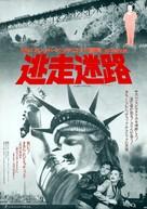 Saboteur - Japanese Movie Poster (xs thumbnail)