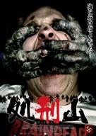 Død snø - Japanese Movie Poster (xs thumbnail)