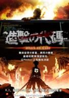 """Shingeki no Kyojin"" - Taiwanese Movie Poster (xs thumbnail)"