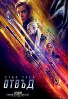 Star Trek Beyond - Bulgarian Movie Poster (xs thumbnail)