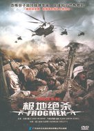 Frogmen Operation Stormbringer - Chinese Movie Cover (xs thumbnail)