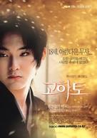 Gohatto - South Korean Movie Poster (xs thumbnail)