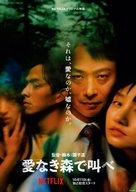 Ai-naki Mori de Sakebe - Japanese Movie Poster (xs thumbnail)