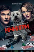 Game Night - Ukrainian Movie Poster (xs thumbnail)