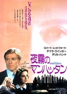 Legal Eagles - Japanese Movie Poster (xs thumbnail)