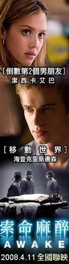 Awake - Taiwanese Movie Poster (xs thumbnail)