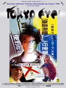 Tokyo Eyes - French Movie Poster (xs thumbnail)
