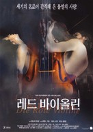 The Red Violin - South Korean Movie Poster (xs thumbnail)