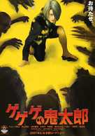 Gegege no Kitarô - Japanese Movie Poster (xs thumbnail)